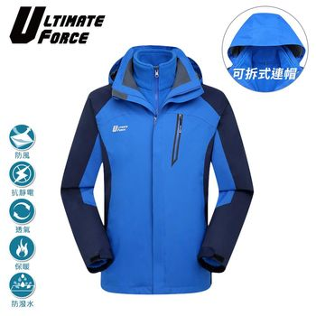 Ultimate Force 極限動力「鋒速」男款兩件式防風雪外套-藍色