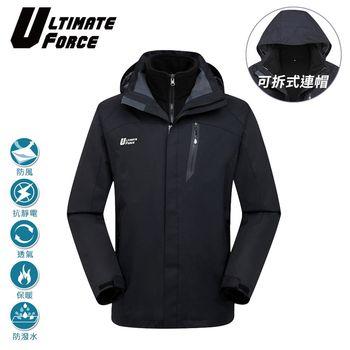 Ultimate Force 極限動力「鋒速」男款兩件式防風雪外套-黑色
