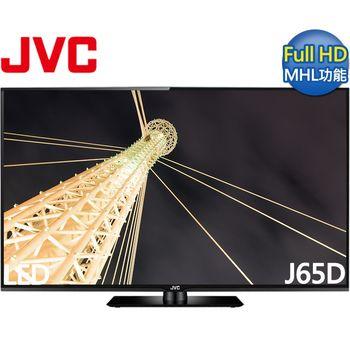 送好禮+安裝《JVC》65吋 FHD LED液晶 J65D