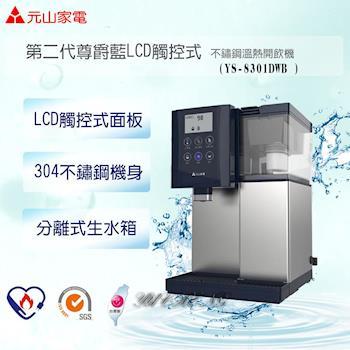 【買就送】元山第二代LCD觸控不鏽鋼溫熱開飲機YS-8301DWB