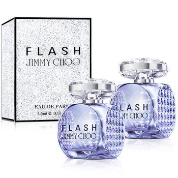 【即期品】JIMMY CHOO Flash 舞光女性淡香精小香(4.5ml)*2入