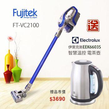 《買就送》【Fujitek富士電通】無線手持除螨吸塵器FT-VC2100