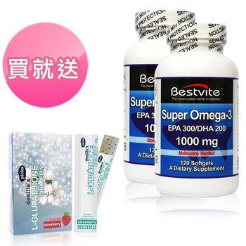 【美國BestVite】必賜力超級OMEGA-3魚油膠囊2瓶-買就送穀胱甘肽凍1212組 (120顆*2瓶+1盒)