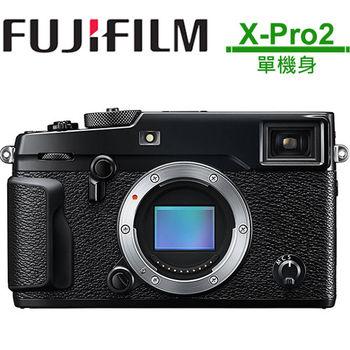 【原電64G組】FUJIFILM X-Pro2 單機身(公司貨)