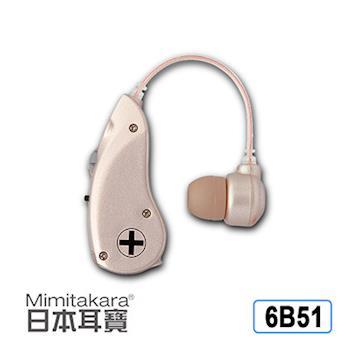 元健大和 ★ 日本耳寶6B51 耳掛型集音器(輔聽器) [左右耳通用][非助聽器]