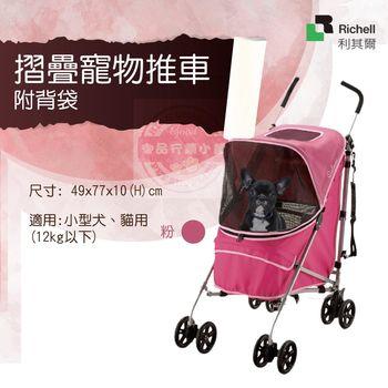 日本 Richell 利其爾 最新款摺疊寵物推車 (附背袋 ) 安全扣環 犬貓外出 戶外用品 收納方便