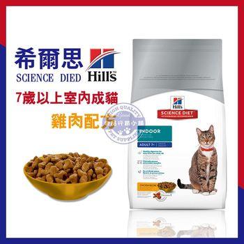 【送項圈】希爾思 Hills 熟齡貓老貓 (7歲以上成貓 / 生活型態 室內貓 雞肉配方) 15.5磅 1入裝