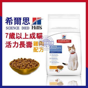 【送項圈】希爾思 Hills 貓用 熟齡貓老貓 (7歲以上成貓 / 活力長壽 雞肉配方) 1.5kg 1入裝