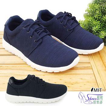 【Shoes Club】【200-6140】休閒鞋.台灣製MIT 簡約百搭 素色綁帶柔軟運動跑步鞋.2色 黑/藍