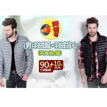 買羽絨 送耳機【M.G】90%超暖羽絨超輕外套及背心超值組合  M~XXL 預-現