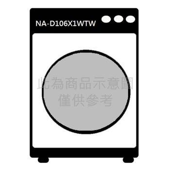★贈好禮★ | Panasonic | 國際牌 10.5kg 變頻 洗脫烘 滾筒洗衣機 NA-D106X1WTW