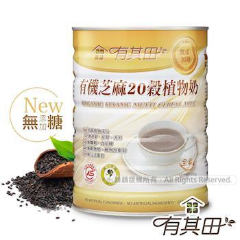 有其田|有機芝麻20穀植物奶-無添加糖 (750公克/罐)