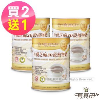 有其田|有機芝麻20穀植物奶-無添加糖 (750g/罐X3罐入)