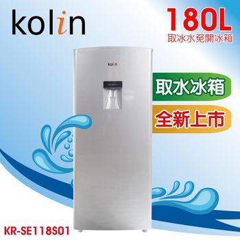 年終限時破盤【Kolin 歌林】180L單門外取冰水式冰箱(KR-SE118S01-贈拆箱定位+舊機回收)