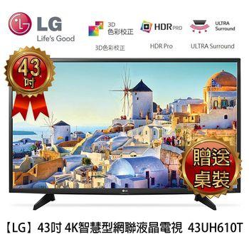 【LG】43吋 4K智慧型網聯液晶電視(43UH610T)