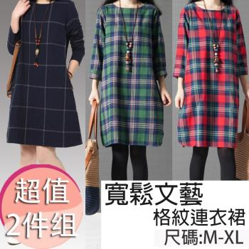【LANNI藍尼】寬鬆文藝格紋連衣裙-兩件組