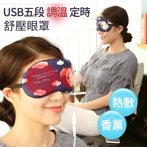 買達人 USB五段調溫定時熱敷香薰舒壓眼罩