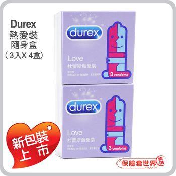 【保險套世界精選】杜蕾斯.熱愛裝保險套(3入X4盒)