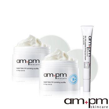 【買2送1】ampm牛爾 三重玻尿酸舒芙蕾+RX10抗皺眼霜3件組