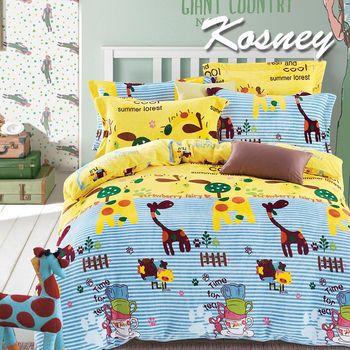 【KOSNEY】快樂天堂  頂級法蘭絨雙人四件式兩用被套床包組