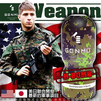 日本GENMU 美日共同開發 WEAPON 迷彩真妙杯 H-BOMB海德魯氫彈