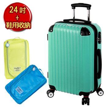 【1212超值組合】24吋ABS可加大行李箱(福利品)+旅行鞋子收納袋-顏色任選
