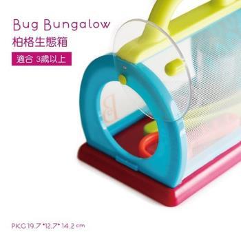 【美國 B.Toys 感統玩具】柏格生態箱