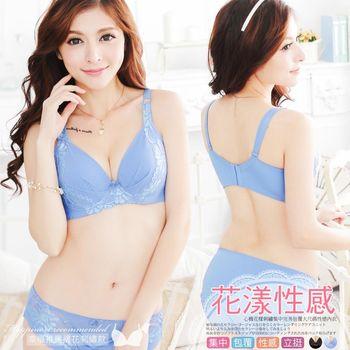 任-【伊黛爾】心機花樣刺繡集中完美包覆大尺碼性感內衣(海洋藍)