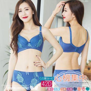任-【伊黛爾】W型鋼圈亮麗刺繡完美包覆性感內衣 (深藍)
