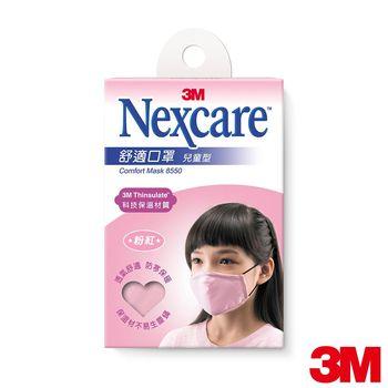 【3M】Nexcare舒適兒童口罩-粉紅