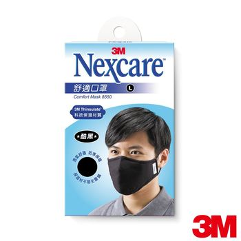 【3M】Nexcare舒適口罩-黑色L