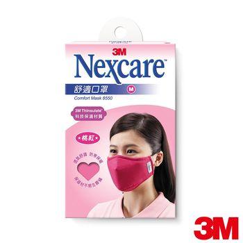 【3M】Nexcare舒適口罩-桃紅M