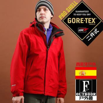 【西班牙-戶外趣】歐洲極地禦寒原裝男GORETEX二合一 兩件式內刷毛高防風防水外套(男GTX-002M03紅黑)