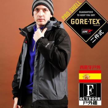 【西班牙-戶外趣】歐洲極地禦寒原裝男GORETEX二合一 兩件式內刷毛高防風防水外套(男GTX-002M03灰黑)