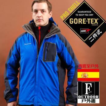 【西班牙-戶外趣】歐洲極地禦寒原裝男GORETEX二合一 兩件式內刷毛高防風防水外套(男GTX-003M03寶藍)