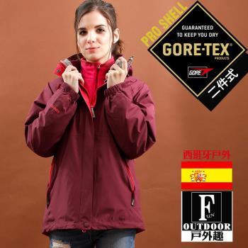 【西班牙-戶外趣】歐洲極地禦寒原裝女GORETEX二合一 兩件式內刷毛高防水防風外套(女GTX-00603紫玫)