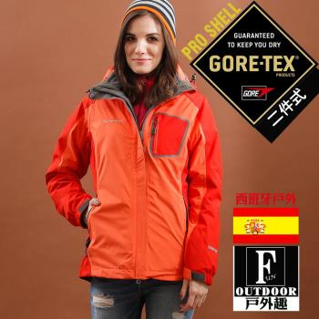 【西班牙-戶外趣】歐洲極地禦寒原裝女GORETEX二合一 兩件式內刷毛高防水防風外套(女GTX-00603粉橘)