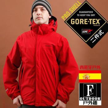 【西班牙-戶外趣】歐洲極地禦寒原裝男GORETEX二合一 兩件式內刷毛高防風防水外套(男GTX-001M03暗紅黑)