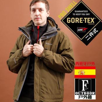 【西班牙-戶外趣】歐洲極地禦寒原裝男GORETEX二合一 兩件式內刷毛高防風防水外套(男GTX-001M03褐綠)