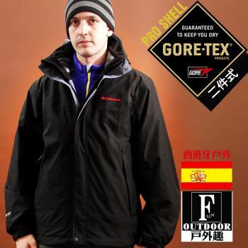 【西班牙-戶外趣】歐洲極地禦寒原裝男GORETEX二合一 兩件式內刷毛高防風防水外套(男GTX-001M03黑)