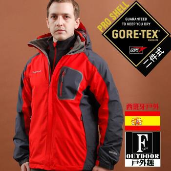 【西班牙-戶外趣】歐洲極地禦寒原裝男GORETEX二合一 兩件式內刷毛高防風防水外套(男GTX-00303紅黑)