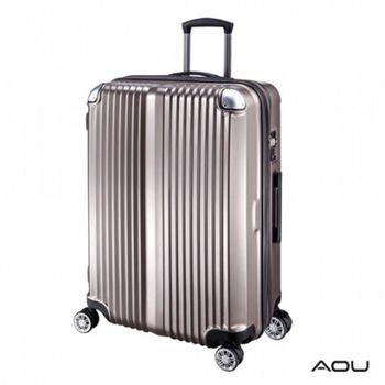 【AOU】25吋 可加大 輕量/防刮/防爆拉鍊旅行箱 行李箱(任選一色90-028B)