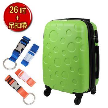 【1212限定組合】26吋ABS藝術家系列行李箱(福利品)+多功能行李箱吊扣帶-顏色任選