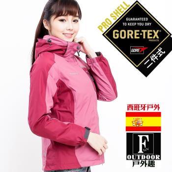 【西班牙-戶外趣】歐洲極地禦寒原裝女GORETEX二合一 兩件式內刷毛高防水防風外套(女GTX-00603煙紫)