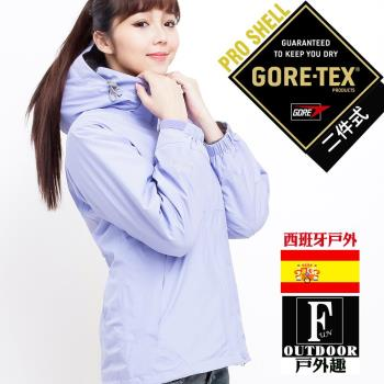 【西班牙-戶外趣】歐洲極地禦寒原裝女GORETEX二合一 兩件式內刷毛高防水防風外套(女GTX-004W03薰衣草)