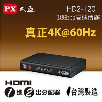 PX大通 HD2-120 HDMI 1進2出分配器 4K Ultra HD