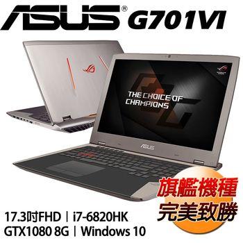ASUS 華碩 G701VI-0021A6820HK 17.3吋FHD i7-6820HK GTX1080 8G獨顯 512G*2 SSD 極致旗艦電競筆電