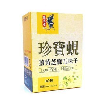 衛元堂 珍寶蜆薑黃芝麻五味子3盒