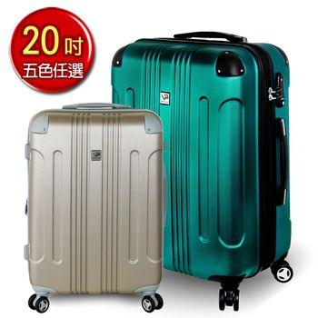 VANGATHER 凡特佳-20吋ABS城市街角系列可加大行李箱-五色任選