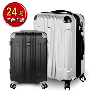 VANGATHER 凡特佳-24吋ABS城市街角系列(黑灰配)可加大行李箱-五色任選